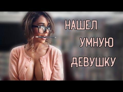 КАК Я ИСКАЛ УМНУЮ ДЕВУШКУ ft. LOONY |Как найти девушку №5|