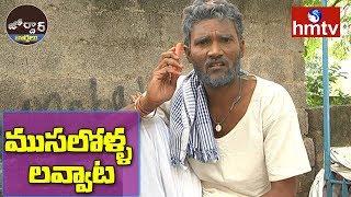 Village Ramulu Comedy On Husband - Wife Relationship | Jordar News  | hmtv