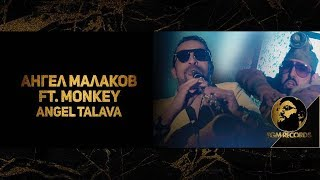 ANGEL MALAKOV FT. MONKEY - ANGEL TALAVA, 2019 / Ангел Малаков ft. Мънки - Angel Talava