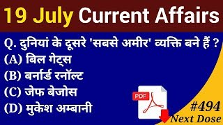 Next Dose #494 | 19 July 2019 Current Affairs | Daily Current Affairs | Current Affairs in Hindi