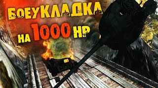 Боеукладка на 1000 HP (World of Tanks)