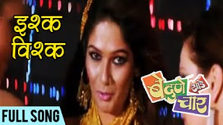 Ishq Vishq | Sai Tamhankar, Sanjay Narvekar, Resham Tipnis | Be Dune Saade Chaar | Comedy Movie
