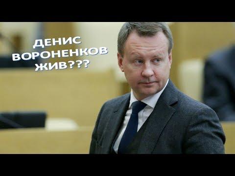 Денис Вороненков ЖИВ???   (12.06.2017)