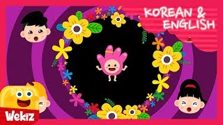 If You're Happy And You Know It | Korean & EnglishㅣWekiz Songs for Children