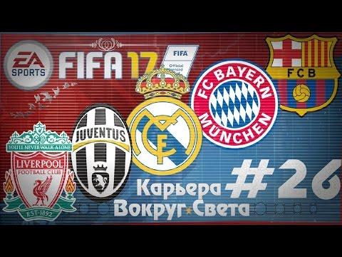 FIFA 17 КАРЬЕРА ВОКРУГ СВЕТА #26 ЦСКА, Рубин, Зенит