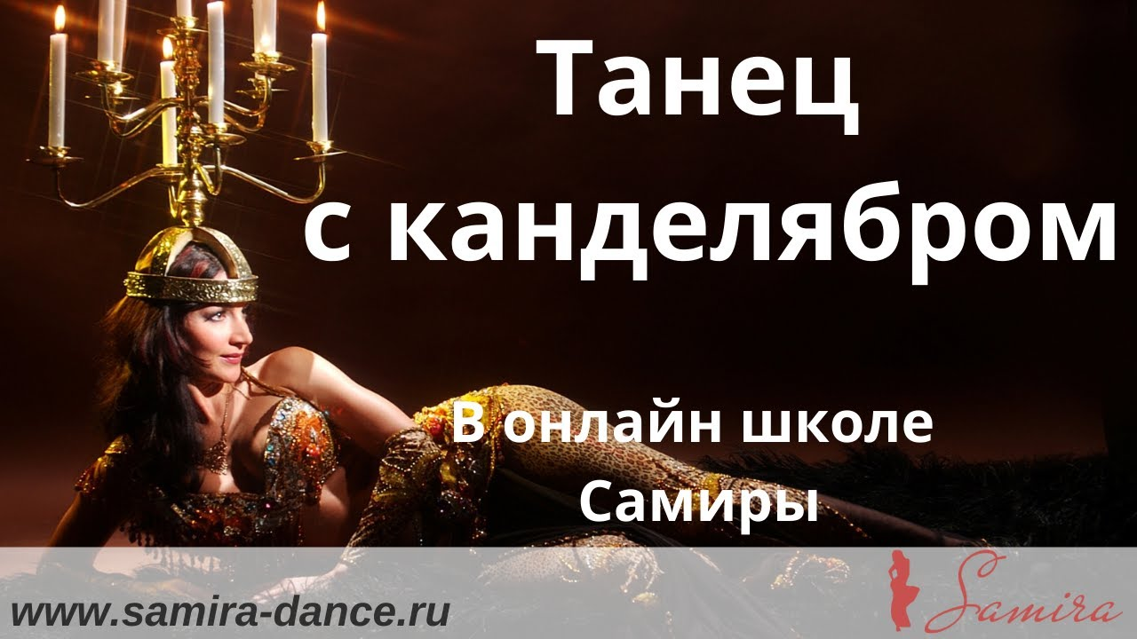 """""""Cамира. Танец с канделябром"""" (Shamadan choreography)"""