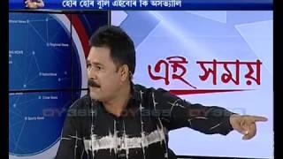 Ei Samoy(এই সময়)with Anupam Chakraborty-DY365ৰ ষ্টুডিঅ'ত হেৰি হেৰি(Heri Heri -Assamese Song-Rahul)