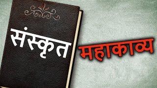 Sanskrit Mahakavy