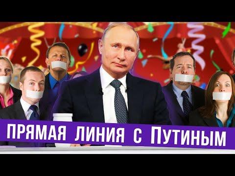 Какие вопросы не зададут Путину на прямой линии 2019