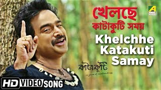 Khelchhe Katakuti Samay | Katakuti | New Bengali Movie | Video Song | Rahul | Silajit | Sreelekha