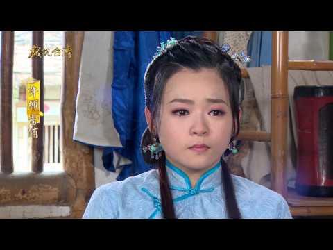 台劇-戲說台灣-許願當鋪-EP 03