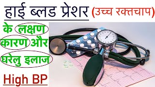 हाई ब्लड प्रेशर के उपचार,High blood pressure diet,high blood pressure home remedy & symptoms,High bp