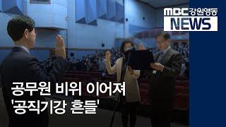 R]공무원 일탈, '공직기강 위기'
