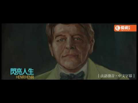 閃亮人生 HenriHenri uchannel Popcon theater 03122017