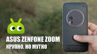 Обзор Asus ZenFone Zoom
