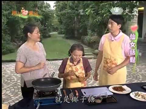 現代心素派-20131129 泰國特輯--仙女菇鬆 (林美珠)