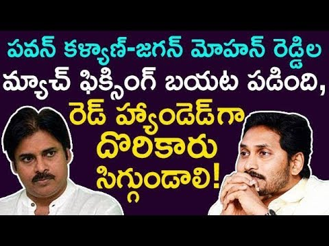 Match Fixing Between Pawan Kalyan & Jagan Mohan Reddy... Caught Red Handedly | Taja30