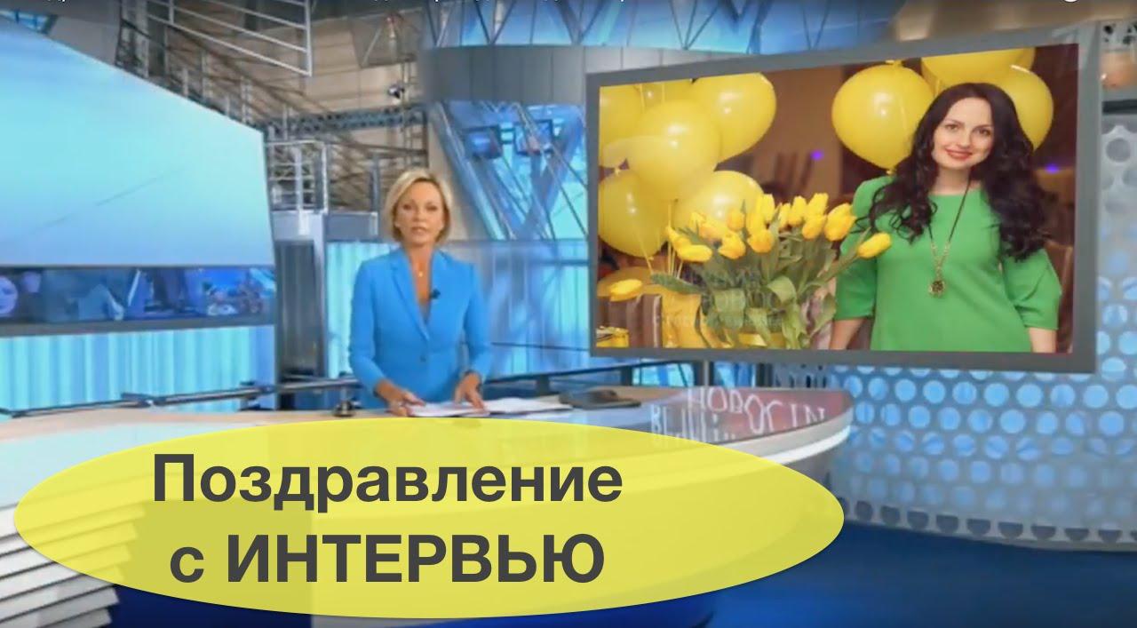 День рождения банка поздравление 81