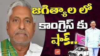 Huge Shock To Congress | Jeevan Reddy Lost | Sanjay Kumar | Trs | KCR | Telangana