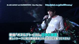 K.will JAPAN 1st FANMEETING -One Fine Day-