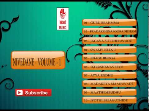 Telugu Devotional Songs | Nivedane Volume - 1 | Bhakti Songs Telugu video