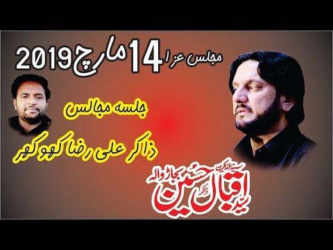 Zakir Iqbal Bajar | 14 March 2019 | Sahiwal Jalsa Zakir Ali Khokhar |