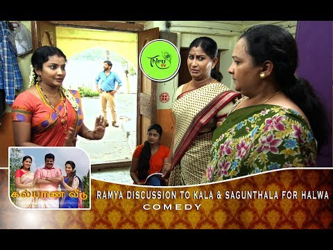 KALYANA VEEDU | TAMIL SERIAL | COMEDY | RAMYA DISCUSSION TO KALA & SAGUNTHALA FOR HALWA