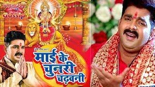 Mai Ke Chunari Chadwni II माई के चुनरी चढ़वनी II Pawan Singh Devi Geet 2017 II Coming Soon