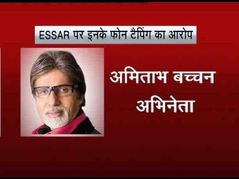 Jan Man: Essar allegedly tapped Amitabh Bachchan, Ambani brothers and others