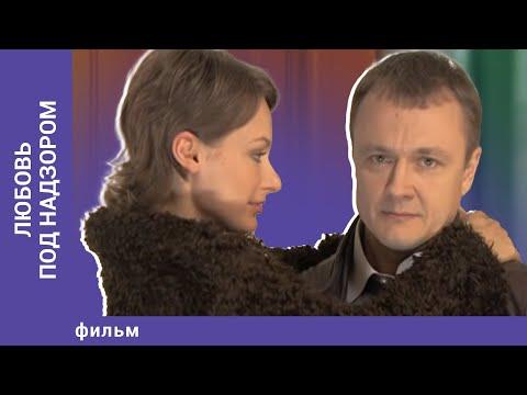 Любовь под Надзором. Фильм. StarMedia. Мелодрама