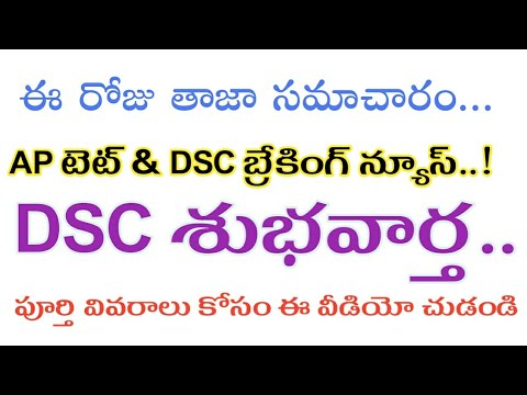 Ap Dsc Notification Latest News today // డీఎస్సీ నోటిఫికేషన్ BREAKING NEWS // FULL DETAILS IN VIDEO