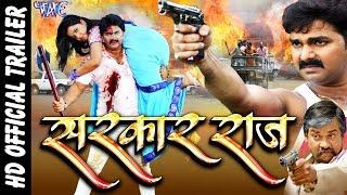 Sarkar Raj    Bhojpuri Movie Trailer    Pawan Singh    Bhojpuri Film Trailer    Monalisa