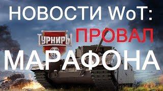 НОВОСТИ WoT: МАРАФОН - ПРОВАЛ !!! Сколько танкистов рядом? (Георейтинг) Скидка на ОКТЯБРЬ!
