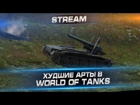 Худшие арты в World of Tanks. Стрим с Arti25