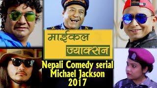 माइकल ज्याक्सन | New Nepali comedy Serial Michael Jackson || Making Of Michael Jackson| 2074/2017