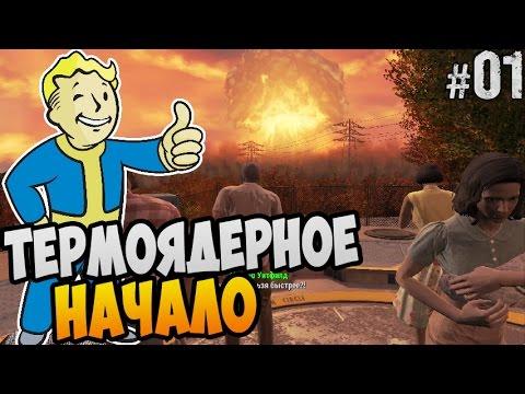 Fallout 4 Прохождение ► ТЕРМОЯДЕРНОЕ НАЧАЛО |01|