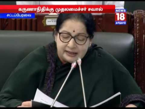 """""""Will Karunanidhi Come and answer in Assembly?""""- TN Chief MInister Jayalalitha"""