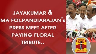 Ministers Jayakumar & Ma.Foi Pandiarajan's PRESS MEET after paying tribute to S.P.Adithanar statue