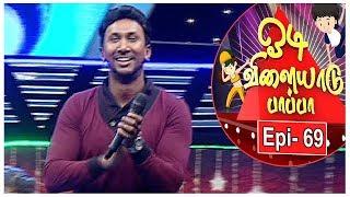 Odi Vilayadu Pappa - Season 6 | Epi 69 | Best Performer - Sneha Preetha | Kalaignar TV