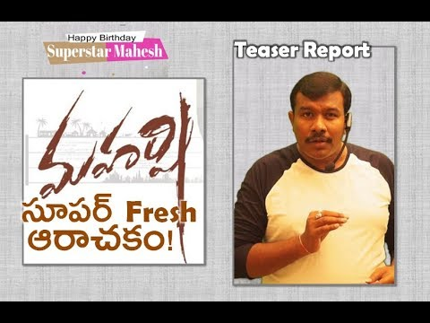 Maharshi Movie First Look Teaser Report | Happy Birthday Mahesh Babu | Pooja Hegde | Mr. B