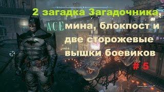 Прохождение игры бэтмен аркхем кнайт загадки загадочника