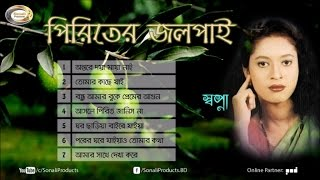 Sopna - Piriter Jolpai | Bangla Audio Album | Sonali Products