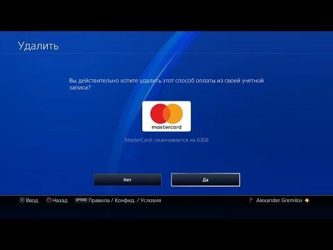 Как привязать банковскую карту к PlayStation Store?  - YouTube