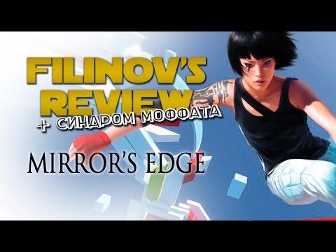Filinov's Review + Синдром Моффата - Mirror's Edge