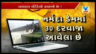 Viral Sach: Know the truth behind by 'Narmada dam overflows' Viral Video | Vtv News