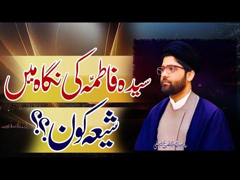 Syeda Fatima (a.s) Ki Nigaah Mayn Shia Kaun..?? | Maulana Syed Romaan Rizvi Najafi | 4K