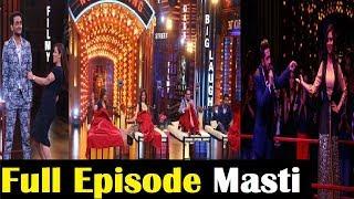 Shilpa के Pole Dance से लेकर Bigboss Morning Song तक|| Full Episode Masti|| Entertainment Ki Raat