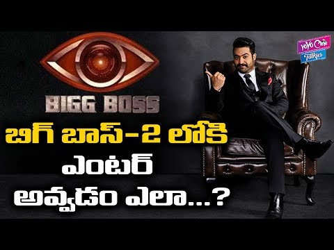 Common Man Selection Process For Bigg Boss Season 2 Telugu | JR NTR | Diksha Panth | YOYOCineTalkies
