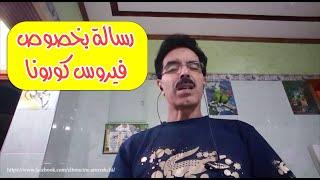 EL-HOUSSIN Amrrakchi