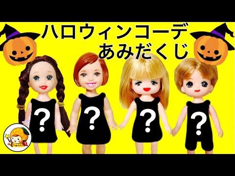 リカちゃん ハロウィンあみだくじ❤ おしゃれで可愛い洋服を彼氏がコーデ★ ミキちゃんマキちゃんは魔女風帽子★ カップル おもちゃ 人形 アニメ ここなっちゃん